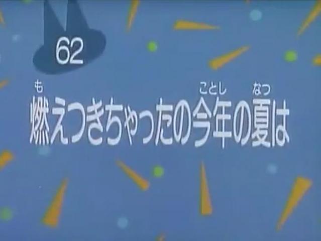 File:Kodocha 62.png