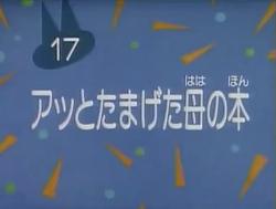 Kodocha 17