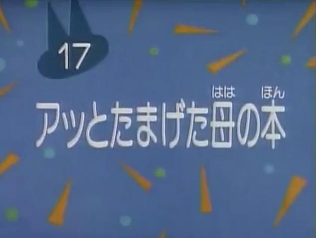 File:Kodocha 17.png