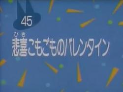 Kodocha 45
