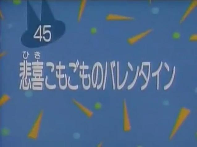 File:Kodocha 45.png