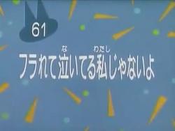 Kodocha 61