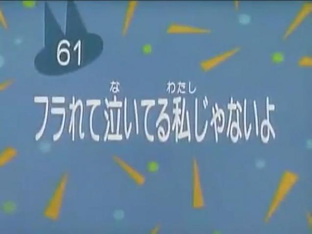 File:Kodocha 61.png
