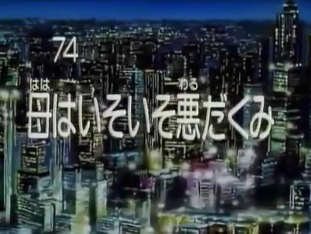 File:Kodocha 74.png