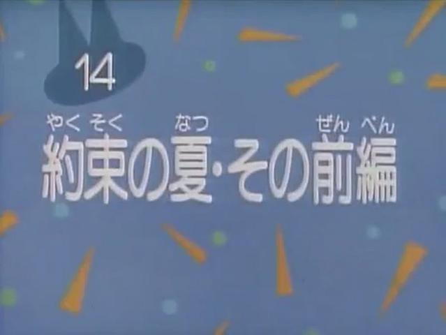 File:Kodocha 14.png