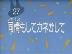 Kodocha 27