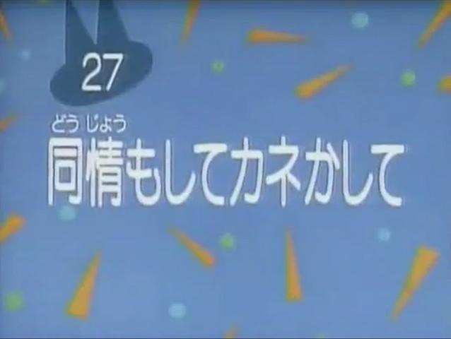 File:Kodocha 27.png