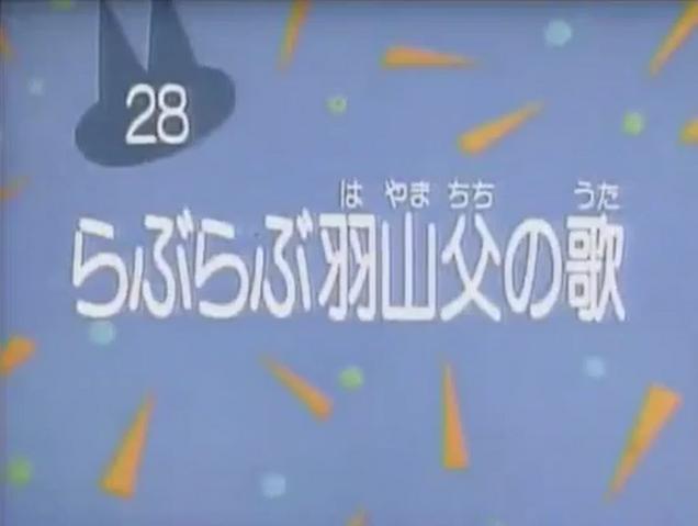 File:Kodocha 28.png