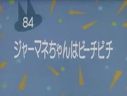 Kodocha 84