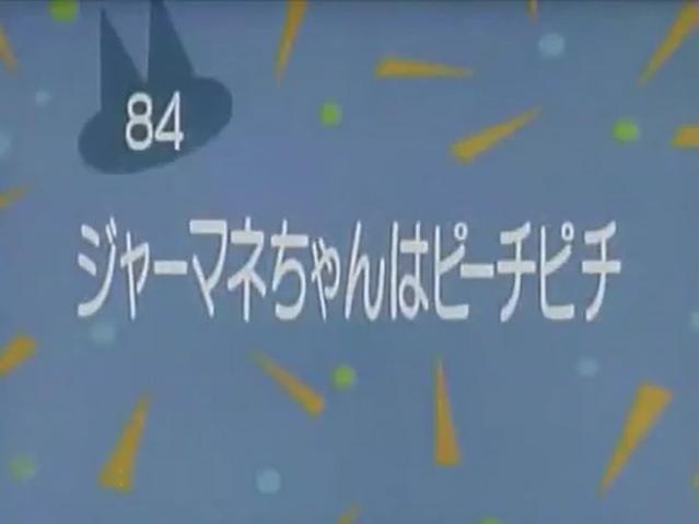 File:Kodocha 84.png