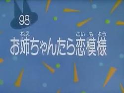 Kodocha 98