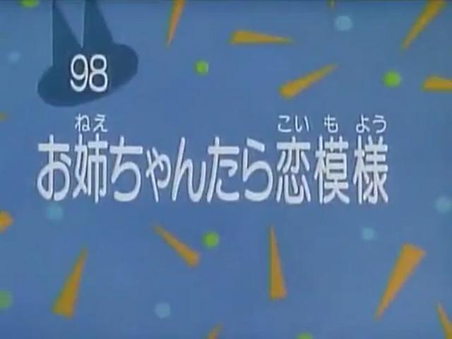 File:Kodocha 98.png