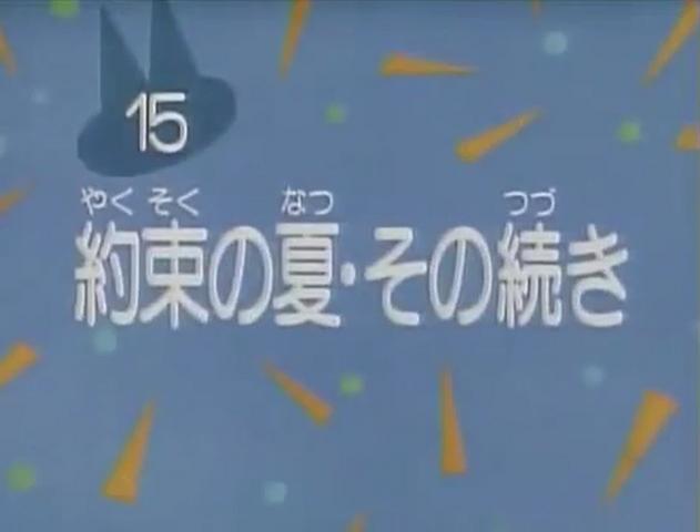 File:Kodocha 15.png