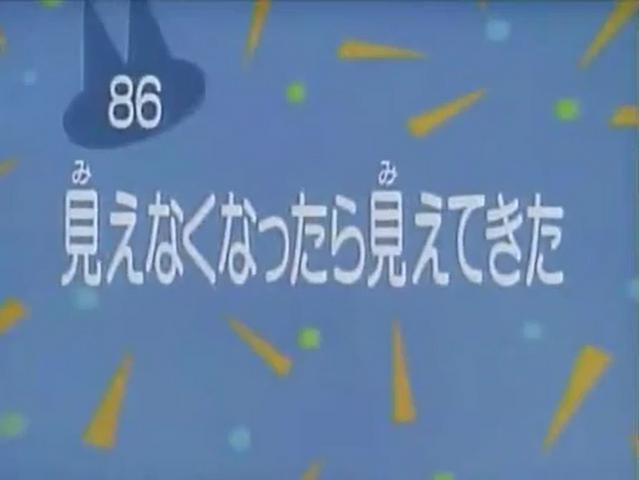 File:Kodocha 86.png