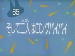 Kodocha 65