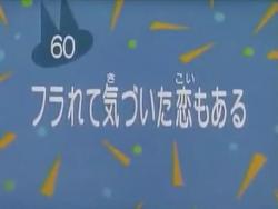 Kodocha 60