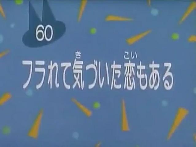 File:Kodocha 60.png