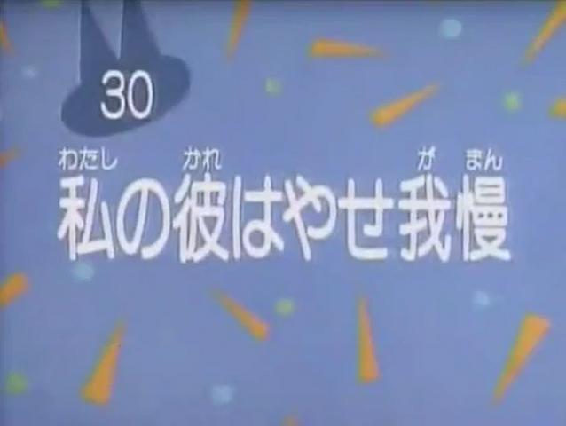 File:Kodocha 30.png