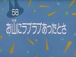 Kodocha 58