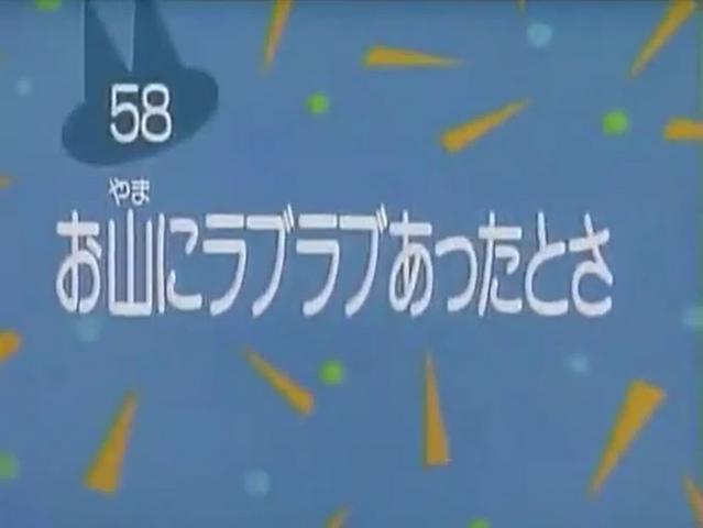 File:Kodocha 58.png