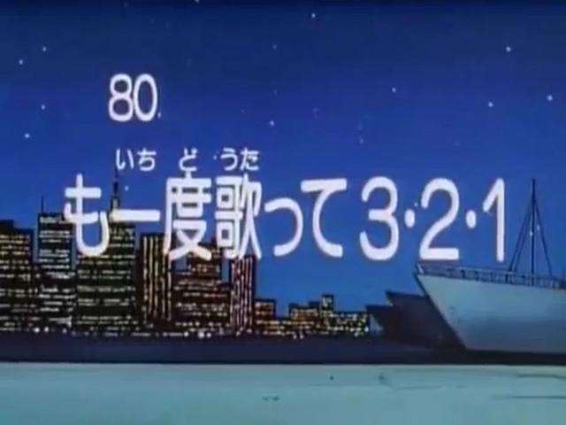File:Kodocha 80.png