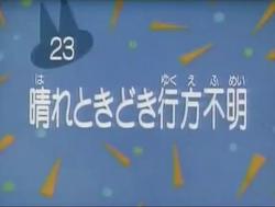 Kodocha 23
