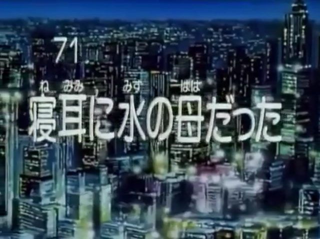 File:Kodocha 71.png