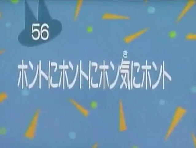 File:Kodocha 56.png