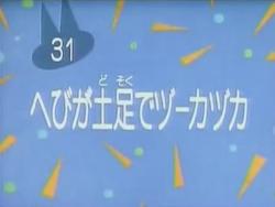 Kodocha 31