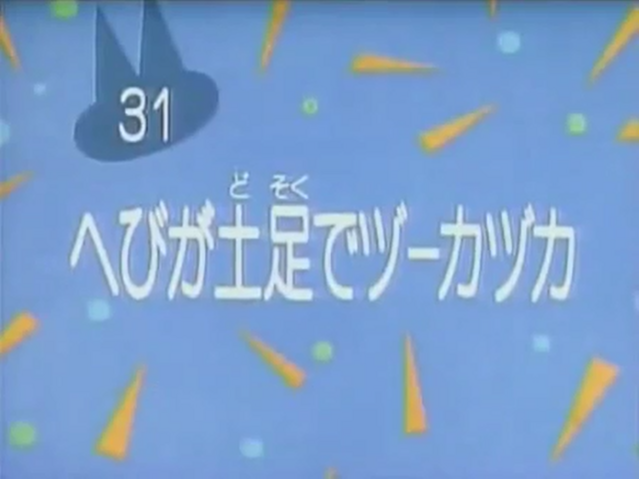 File:Kodocha 31.png