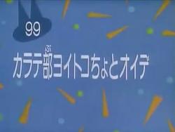Kodocha 99