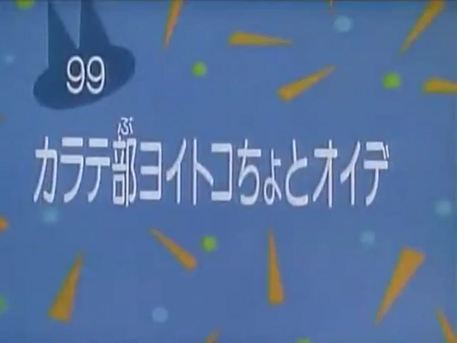 File:Kodocha 99.png