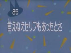 Kodocha 85