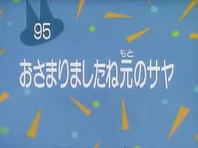 File:Kodocha 95.png