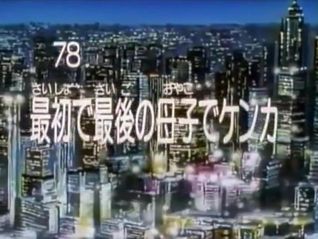 File:Kodocha 78.png