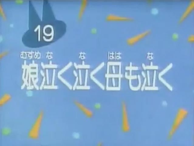 File:Kodocha 19.png