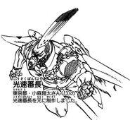 Kousoku Banchou early design