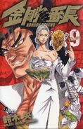 Volume 09