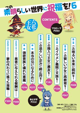 File:KonoSuba Vol6-TableOfContents.png