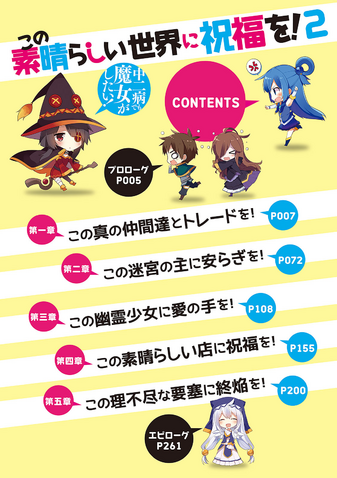 File:KonoSuba Vol2-TableOfContents.png