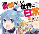 Konosuba Nichijou Manga Volume 1