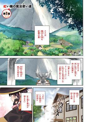 Bakuen Chapter 1
