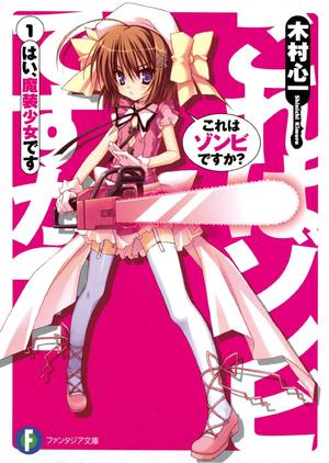 File:Light novel volume 01 cover.jpg
