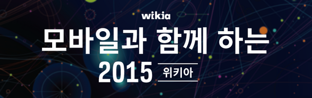 파일:CC MobileFriendly2015 700x200 BlogHeader R3 KO.png