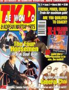 File:03-2001 Tae Kwon Do & Korean Martial Arts.jpg