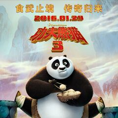 Variation of the teaser poster for China