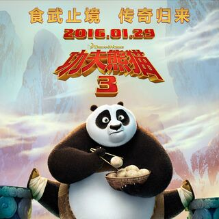 Variation of the first international teaser poster for China