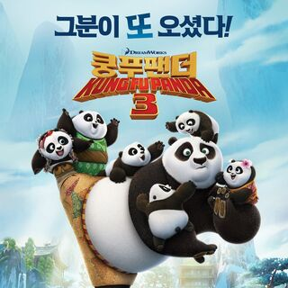 Teaser poster for Korea