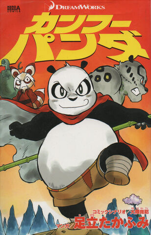 File:Kfp-manga-cover.jpg