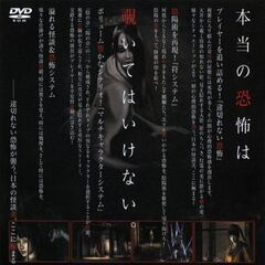 The backside of the game's japanese box art.
